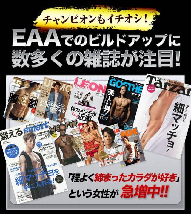 チャンピオンもイチオシ!EAAでのビルドアップに数多くの雑誌が注目!