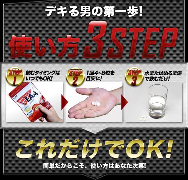 デキる男の第一歩!使い方3STEP