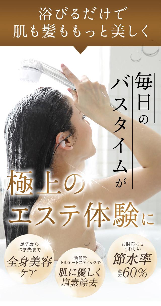 浴びるだけで肌も髪ももっと美しく、毎日のバスタイムが極上のエステ体験に