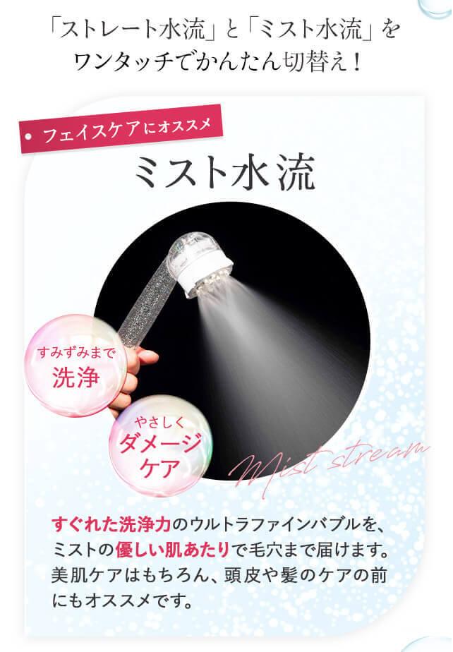「ミスト水流」すぐれた洗浄力のウルトラファインバブルを、ミストの優しい肌あたりで毛穴まで届けます