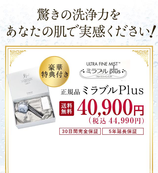 驚きの洗浄力をあなたの肌で実感ください!正規品ミラブルプラス40900円