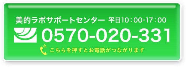 お電話はこちらをタップ!0120-623-070