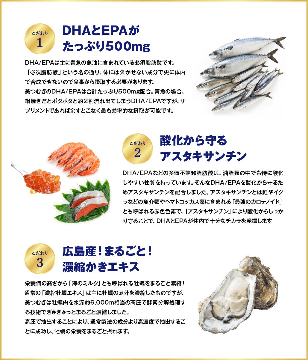 DHAとWPAがたっぷり500mg 酸化から守るアスタキサンチン 広島産!まるごと!濃縮かきエキス