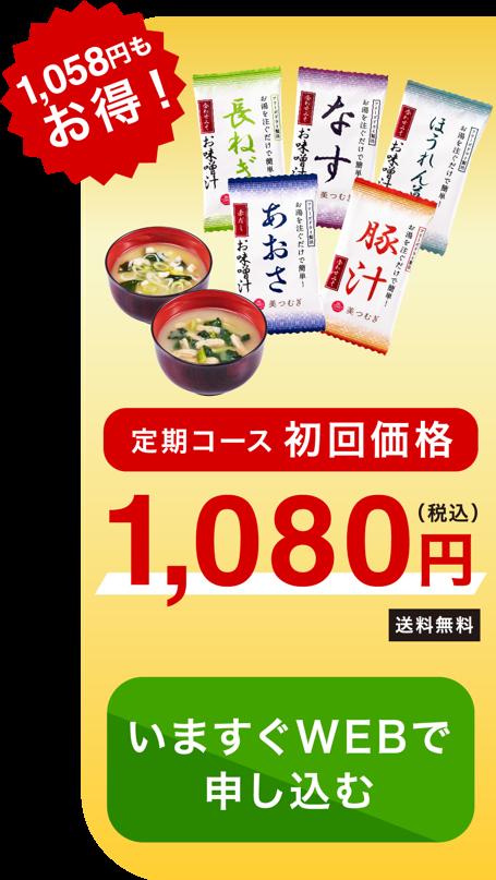 定期コース初回限定1,000円!