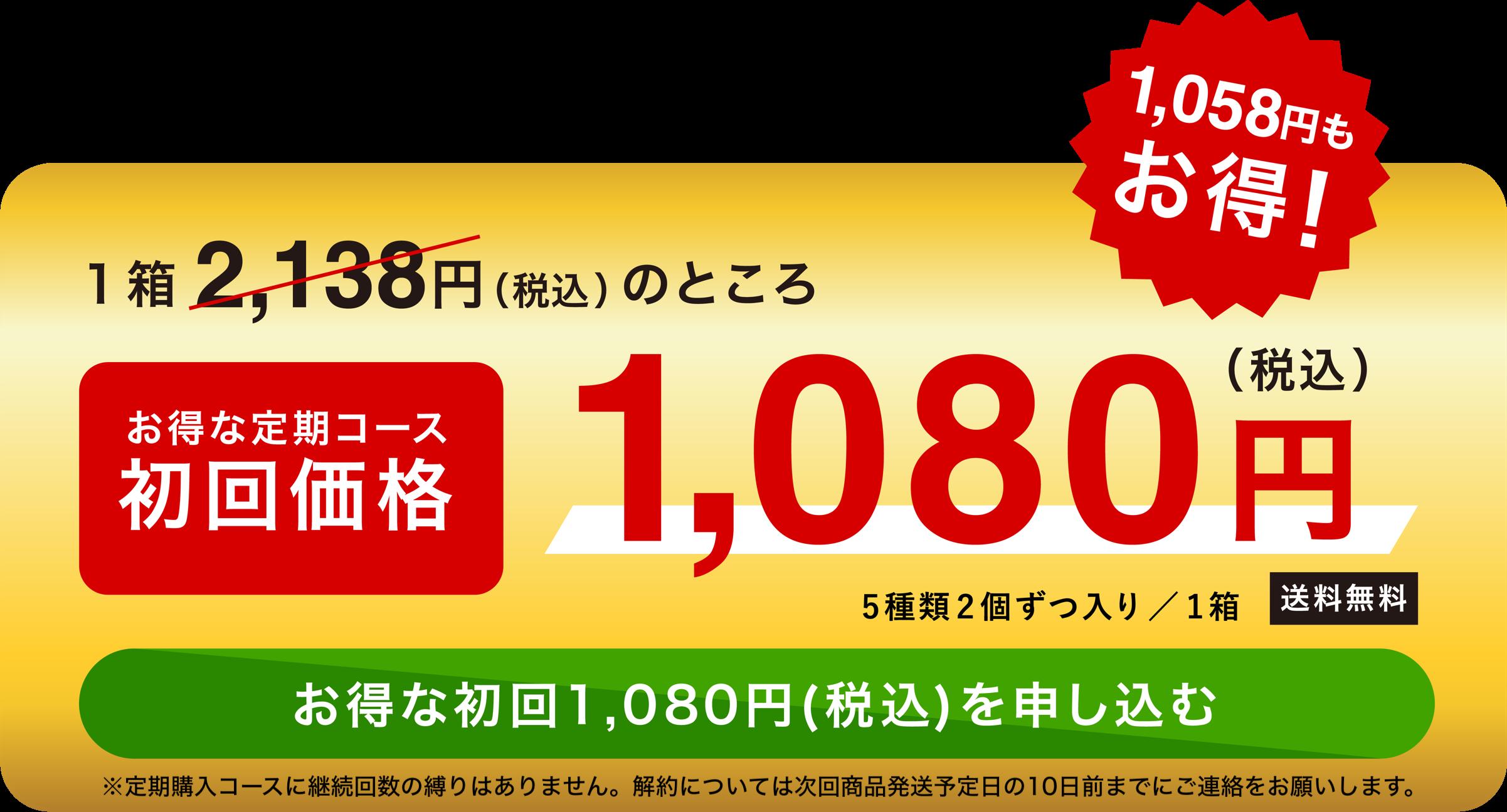 お得な初回限定1,000円コース