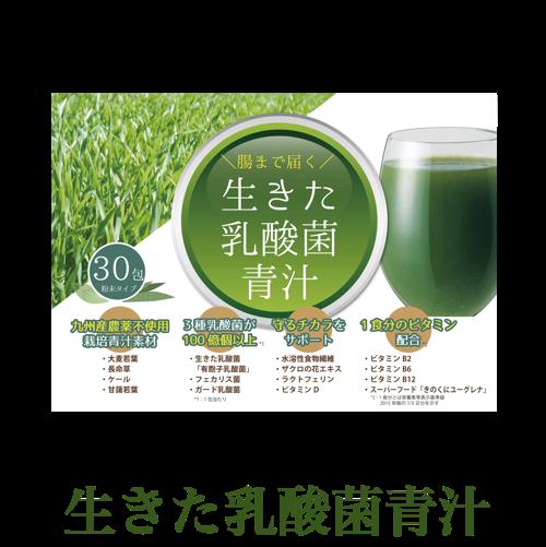 生きた乳酸菌青汁