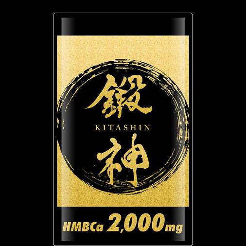 鍛神HMBCa2000mg毎月1袋<定期便>
