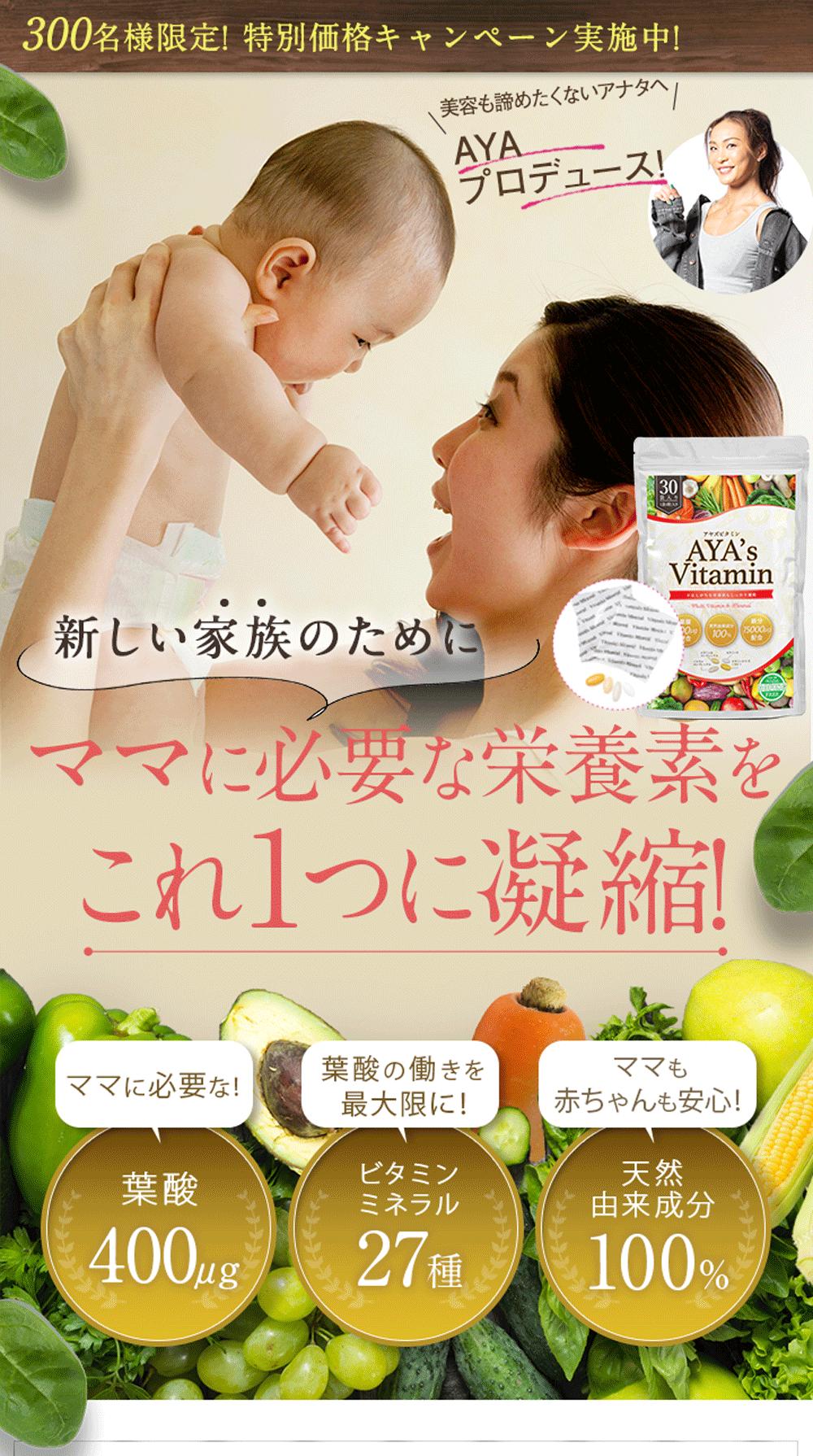 AYA監修のサプリメント。ママに必要な栄養素をこれ1つに凝縮