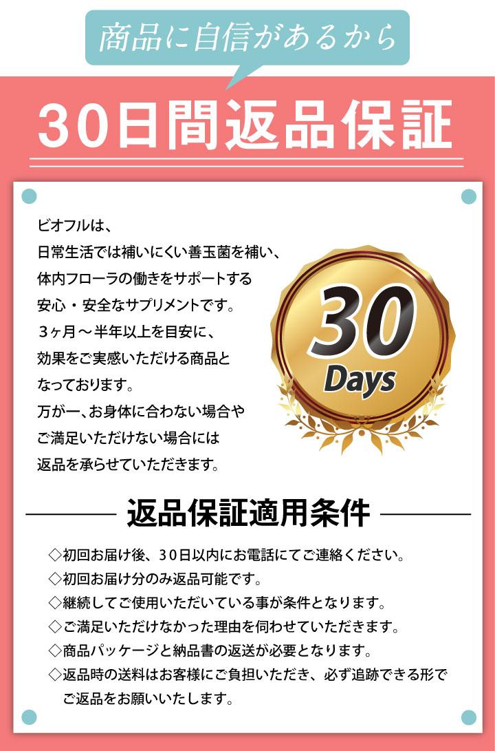 30日間返金保証制度