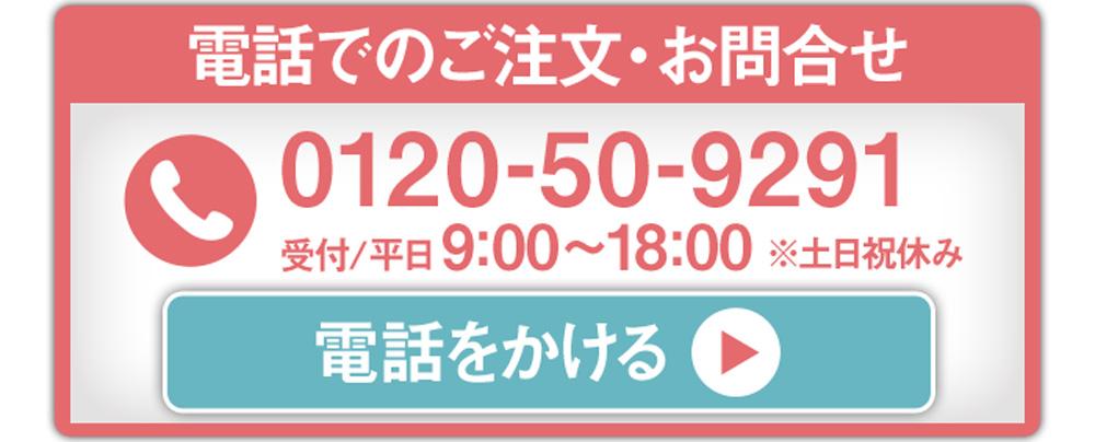 酪酸菌サプリ『ビオフル』はお電話でのご注文、お問い合わせも承っております!電話番号は0120-50-9291、お気軽にご連絡下さい!