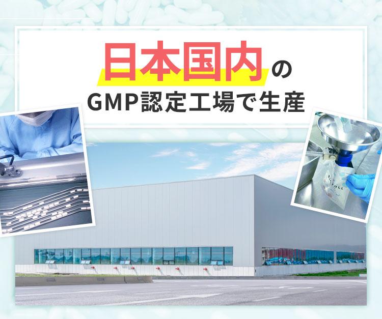 日本国内のGMP認定工場で生産