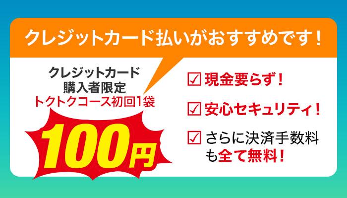 クレジットカードでご購入の方限定でブレッシュを初回100円にてお買い求めいただけます。