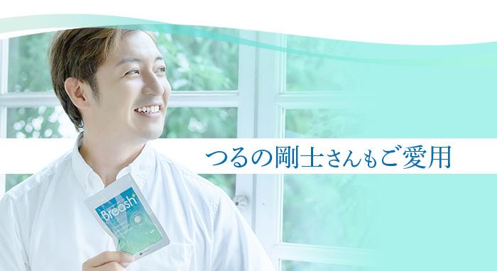 つるの剛士さん、田中律子さんもブレッシュプラスをご愛用。