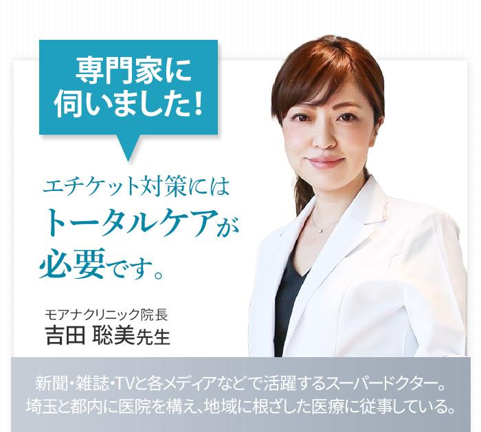 モアナ歯科クリニック院長の吉田里見先生にお伺いしました!