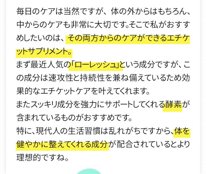 吉田先生はブレッシュプラスに含まれるローレッシュという成分に着目しており、効果的なエチケットケアにはおすすめのようです!