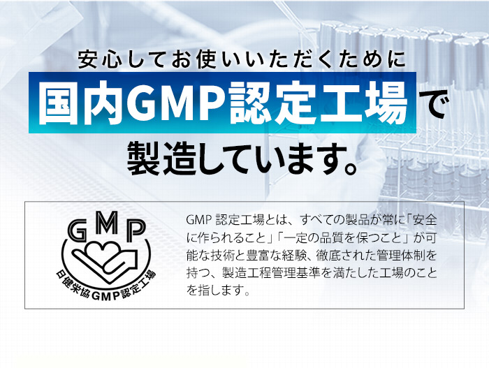 ブレッシュは国内GMP認定工場で製造されているので安心安全の品質でお届けしております。