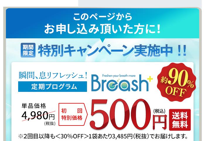 このページからお申し込み頂いた方に!初回特別価格500円でお試しいただけます