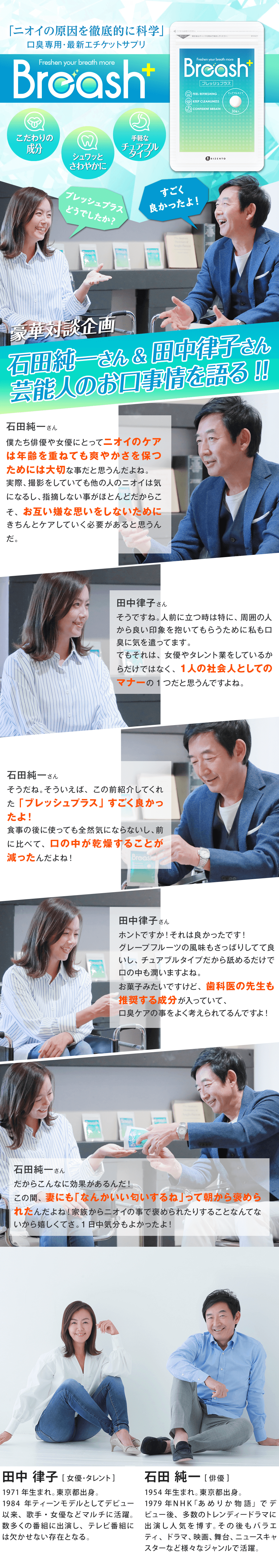 田中律子様にもご愛用頂いています!すぐ息リフレッシュの真相とは!?田中律子様インタビュー