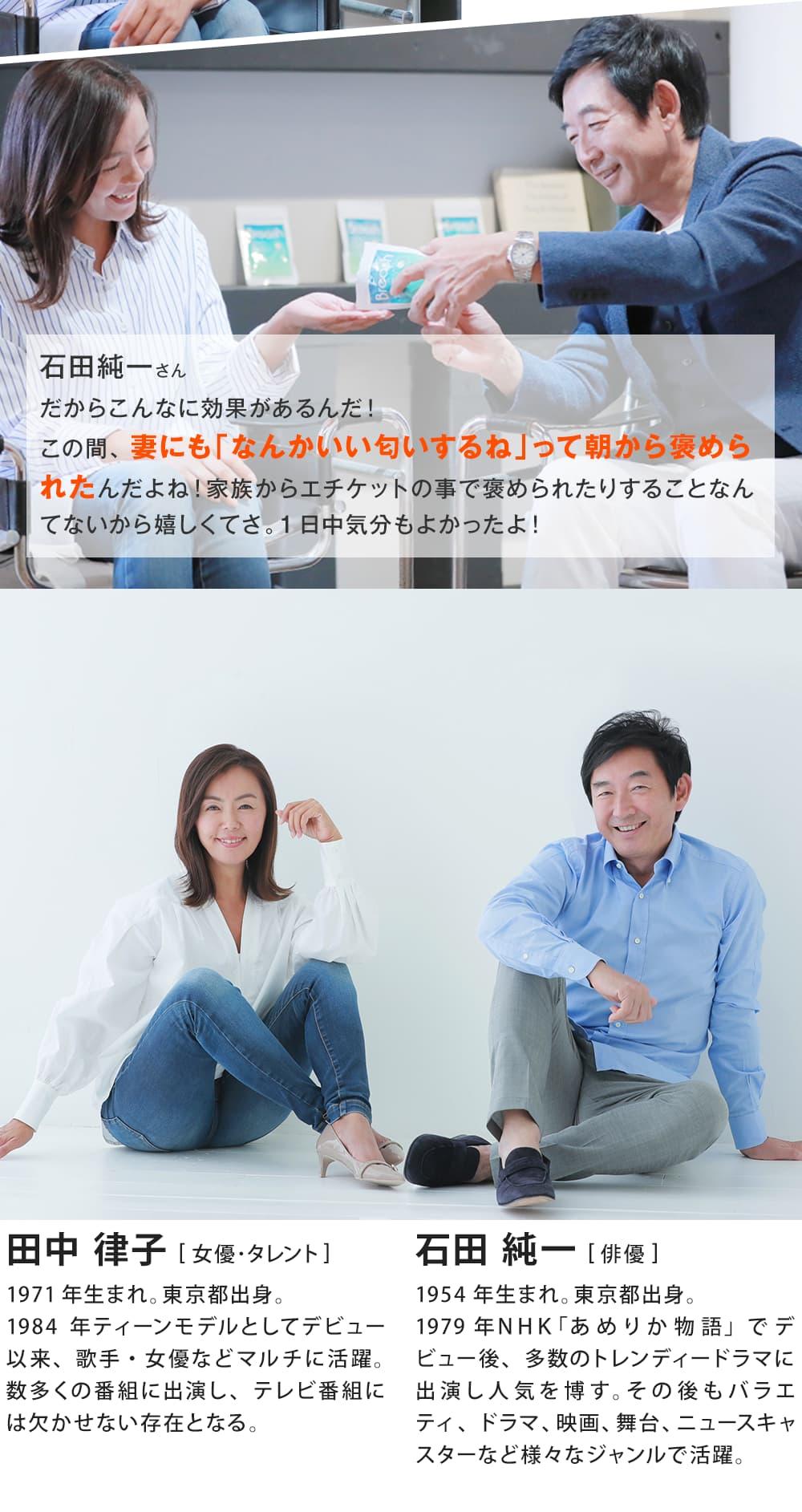 田中律子さん、石田純一さんにもご愛用頂いています!すぐ息リフレッシュの真相とは!?お二人をインタビュー