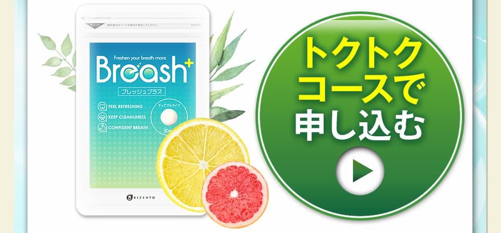 このページ限定!先着500名様に500円でブレッシュプラスが1個購入出来るキャンペーンをご紹介しております!お申し込みはこちらをクリックして下さい!