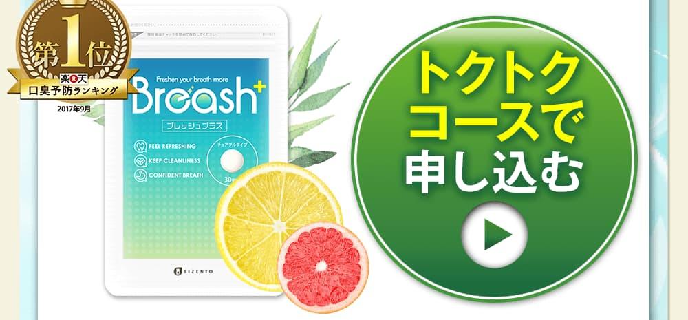 このページ限定!先着500名様に500円でブレッシュが1個購入出来るキャンペーンをご紹介しております!お申し込みはこちらをクリックして下さい!