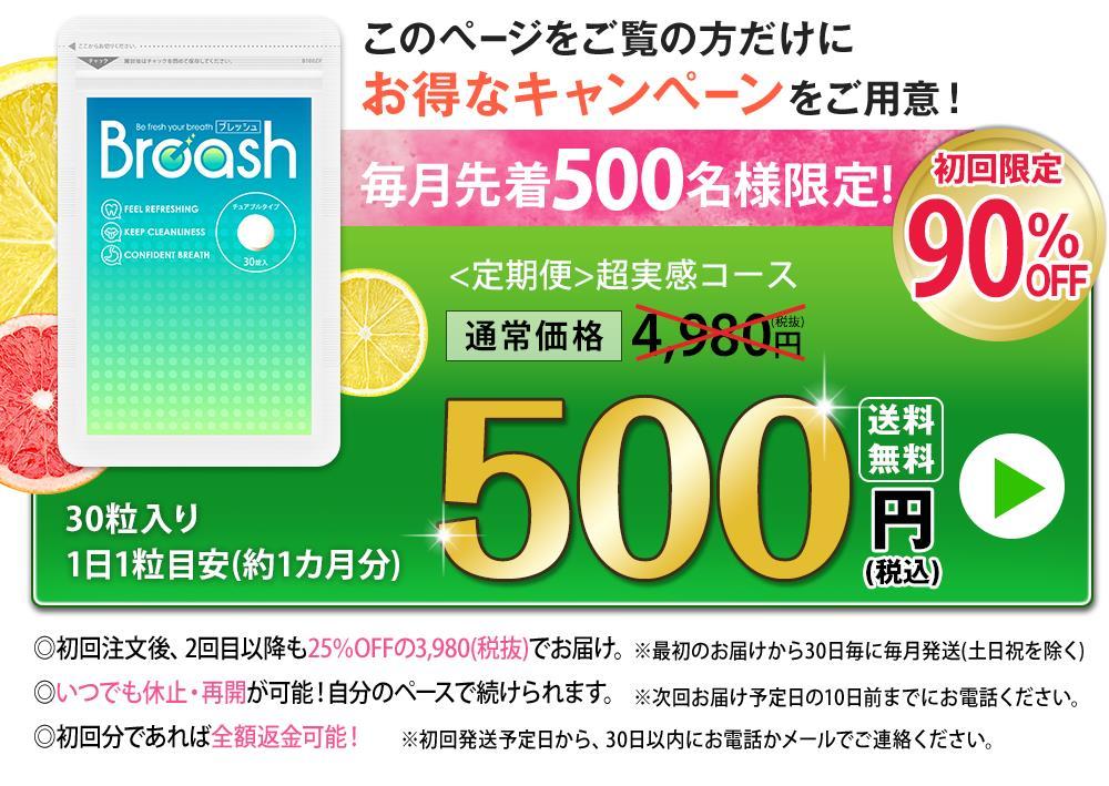 このページ限定!先着500名様に500円でブレッシュが購入出来るキャンペーンをご紹介しております!お申し込みはこちらをクリックして下さい!