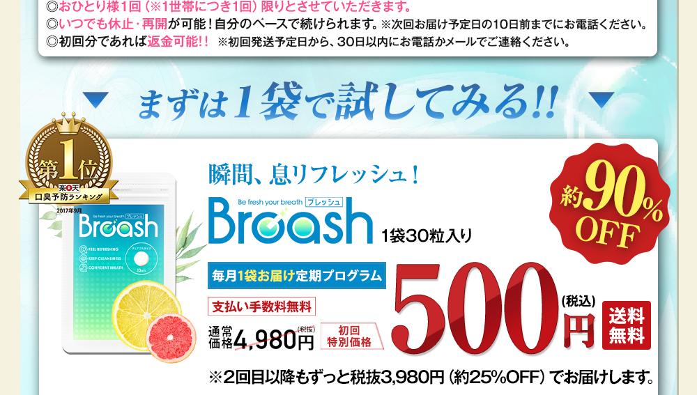まずは1袋で試してみる方はこちら!ブレッシュ毎月1袋お届けコース500円でご提供!