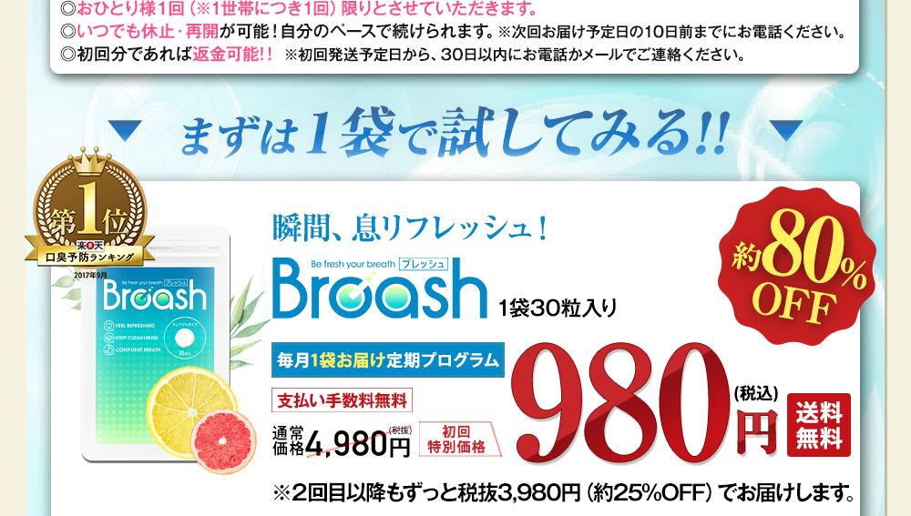 まずは1袋で試してみる方はこちら!ブレッシュ毎月1袋お届けコース980円でご提供!