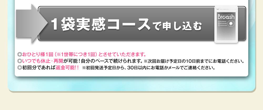 ブレッシュ1袋980円コース!お申し込みはこちらをクリックして下さい!