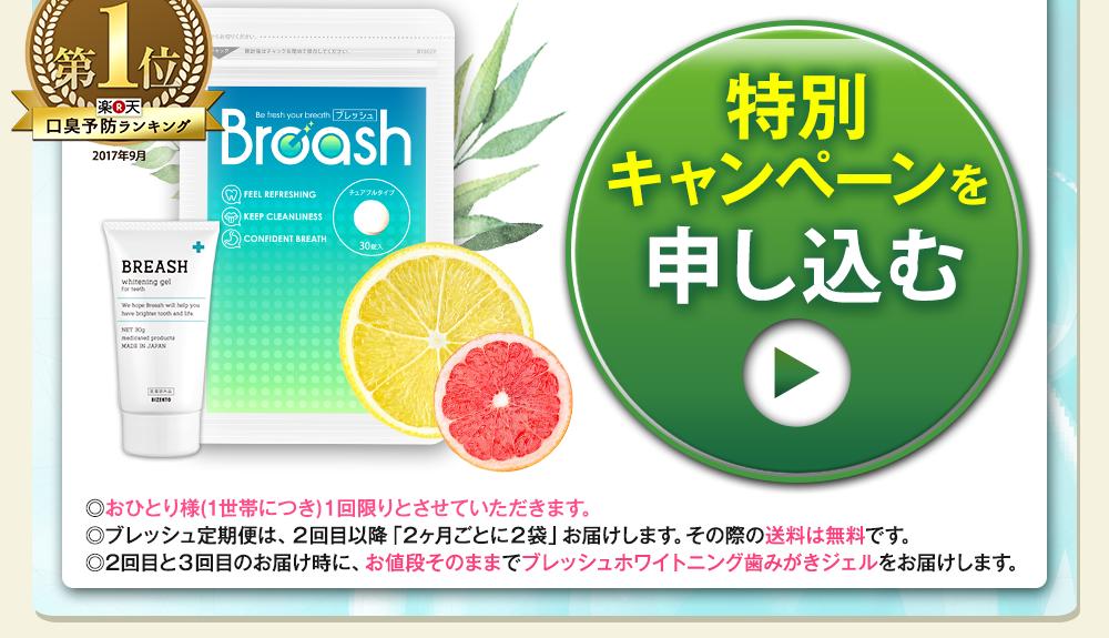 このページ限定!先着500名様に980円でブレッシュが2個購入出来るキャンペーンをご紹介しております!お申し込みはこちらをクリックして下さい!