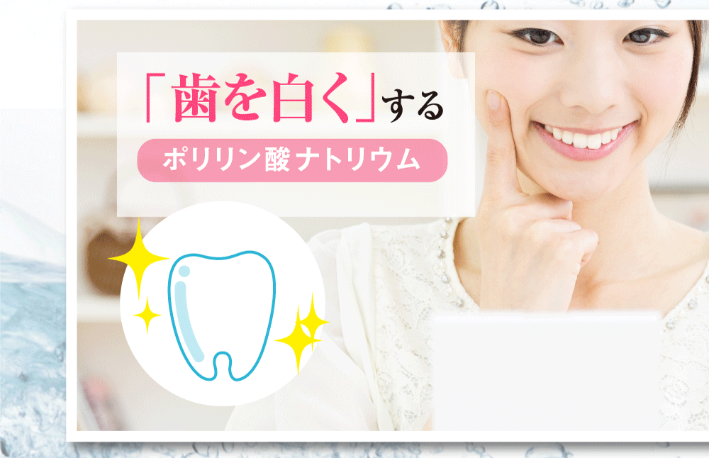 「歯を白く」するポリリン酸ナトリウム