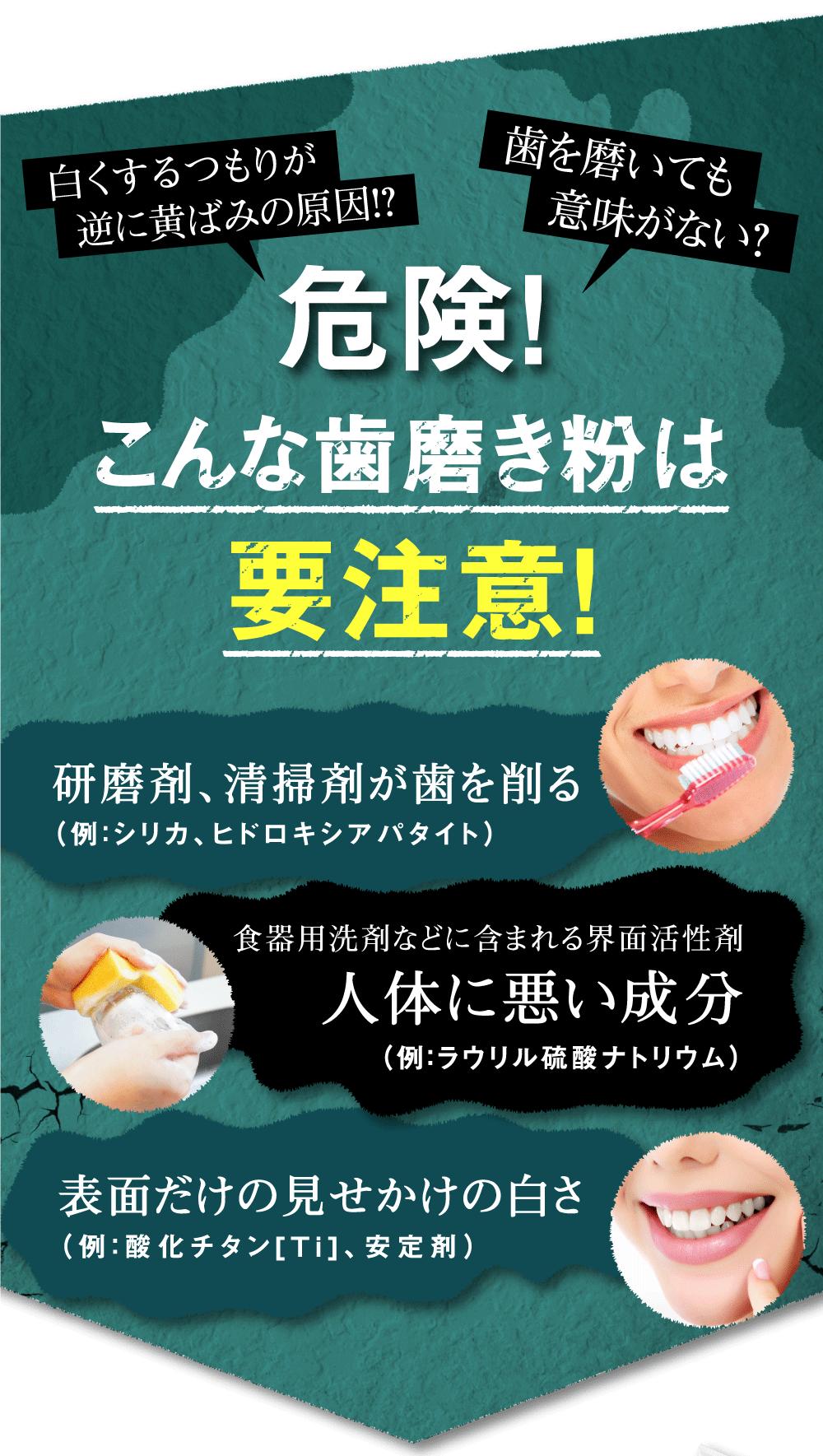 危険!こんな歯磨き粉は要注意!白くするつもりが逆に黄ばみの原因!?歯を磨いても意味がない?