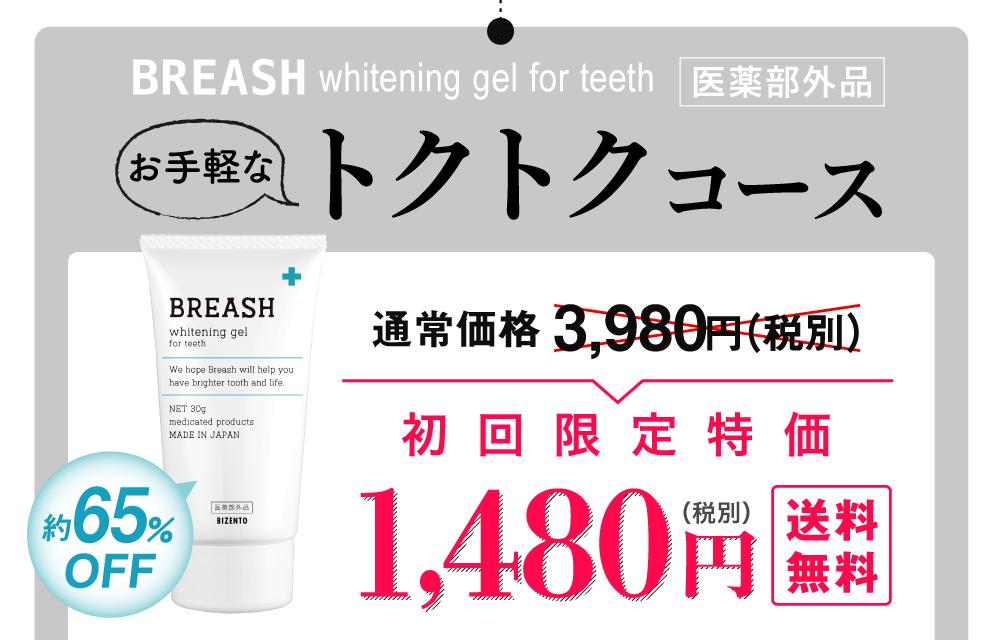 お手軽なトクトクコース!通常価格3980円(税別)のところ、初回限定特価1480円(税別)約65%OFFで試せる。送料無料