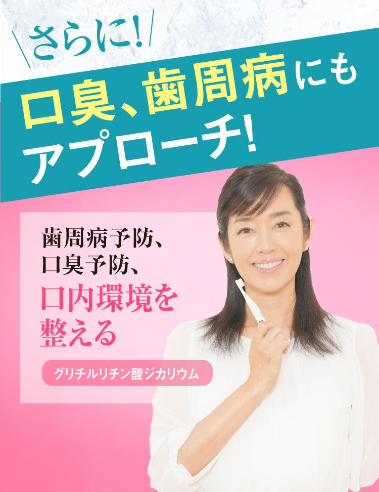 さらに!口臭、歯周病にもアタック!口臭予防、歯周病予防、口内環境を整えるグリチルリチン酸ジカリウム