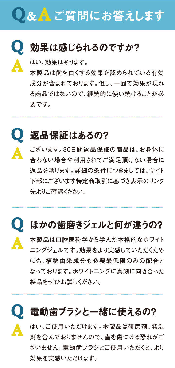 Q&Aご質問にお答えします。