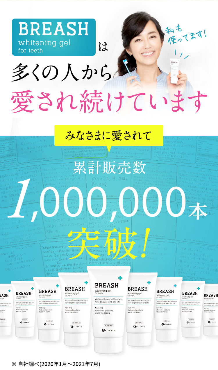 累計販売数40万本突破!