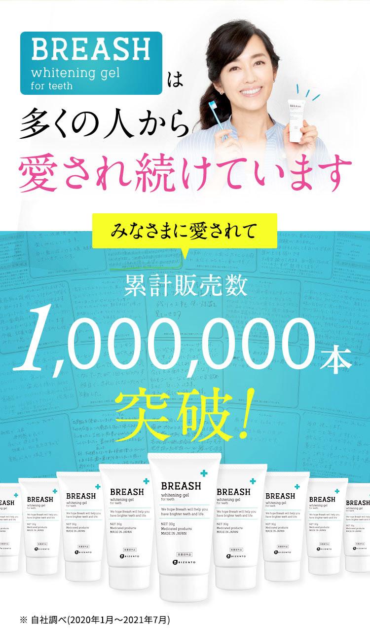 累計販売数100万本突破!