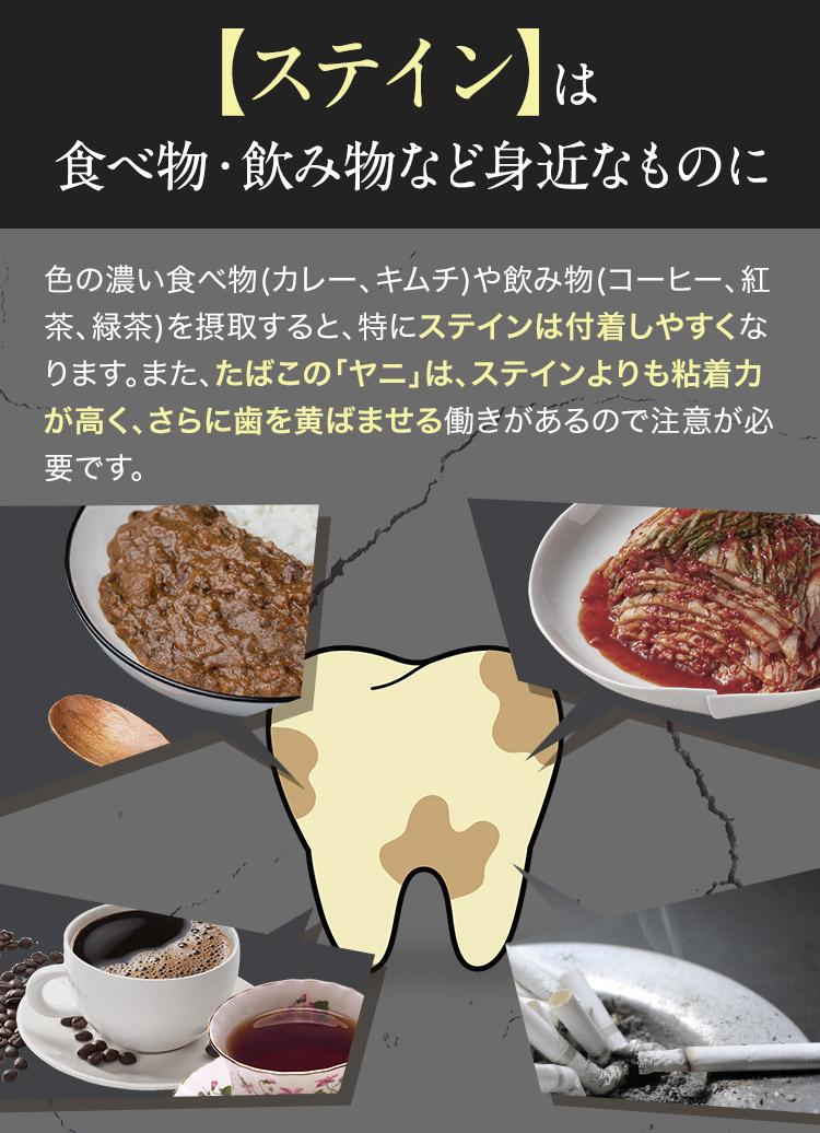 ステインは食べ物飲み物など身近なものに含まれる