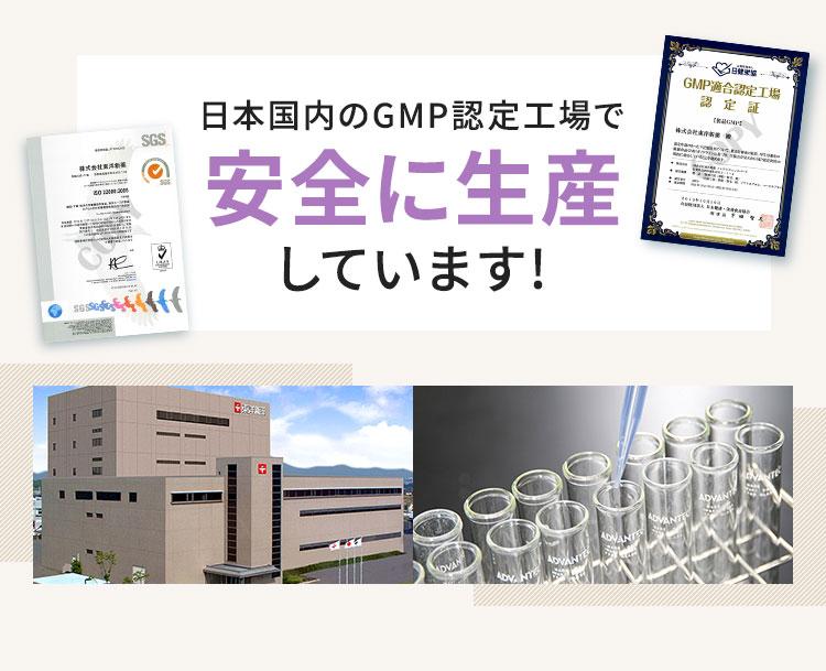 日本国内のGMP認定工場で安全に生産しています!