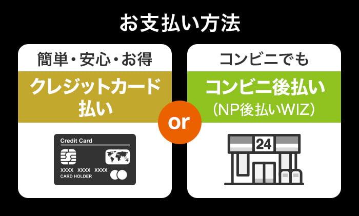 お支払方法は、コンビニ後払いとクレジットカード決済が選択できます。