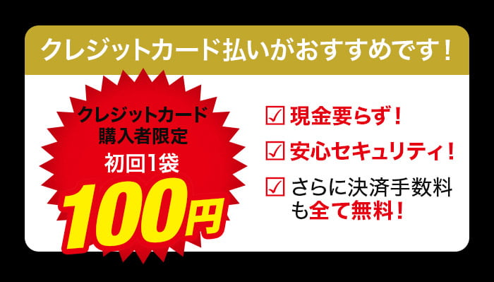 今ならクレジットカード支払いで初回1袋分が100円になります。
