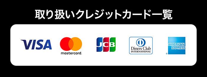 お取り扱いのクレジットカード一覧はこちらです。