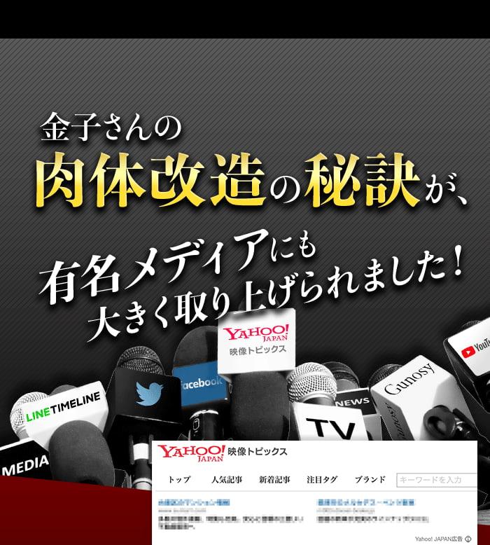 金子賢さんの肉体改造の秘訣がメディアにも掲載されました!
