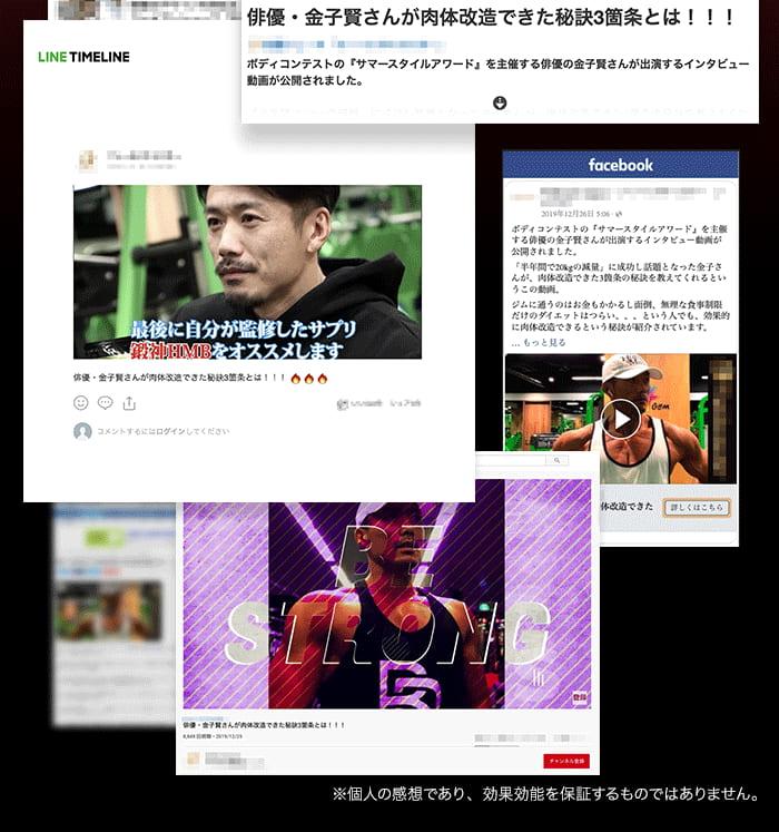 LINEやYahoo、Facebook等の有名メディアに大きく取り上げられています。