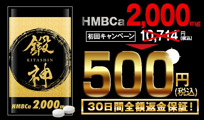 金子賢プロデュース!サマースタイルアワード公式、鍛神hmb200mgサプリメントの公式通販ページです。