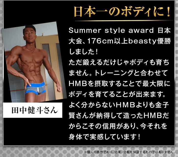 鍛神hmbサプリメント2000mgを飲み続けて日本一の体になりました!サマースタイルアワード日本大会で優勝しました!トレーニングと合わせてhmbを摂取する事で最大限にボディを育てることが出来ます!
