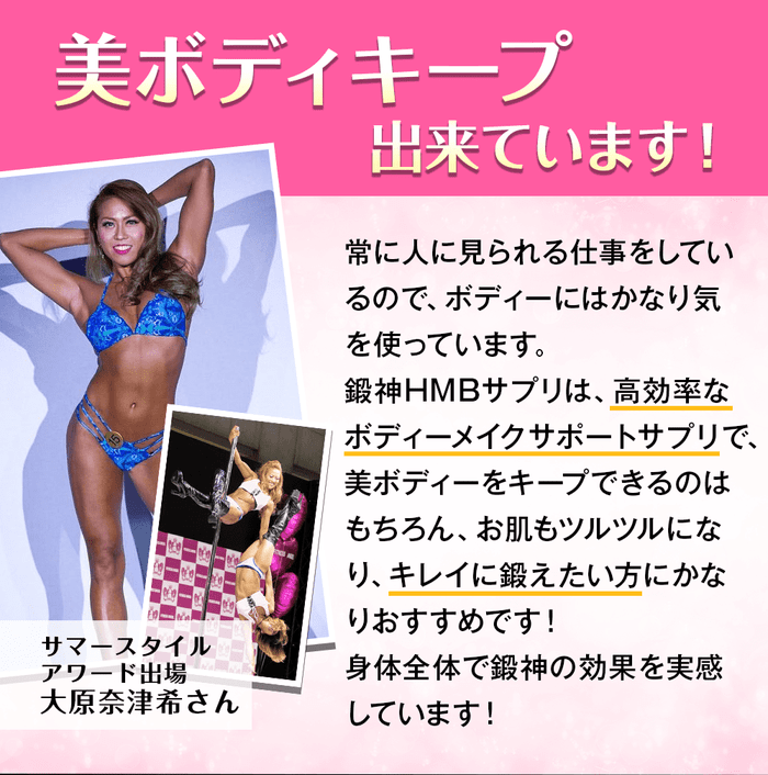 サマースタイルアワード女性選手の大原奈津希さんも鍛神hmbサプリを飲み続けて美ボディをキープ出来ています!