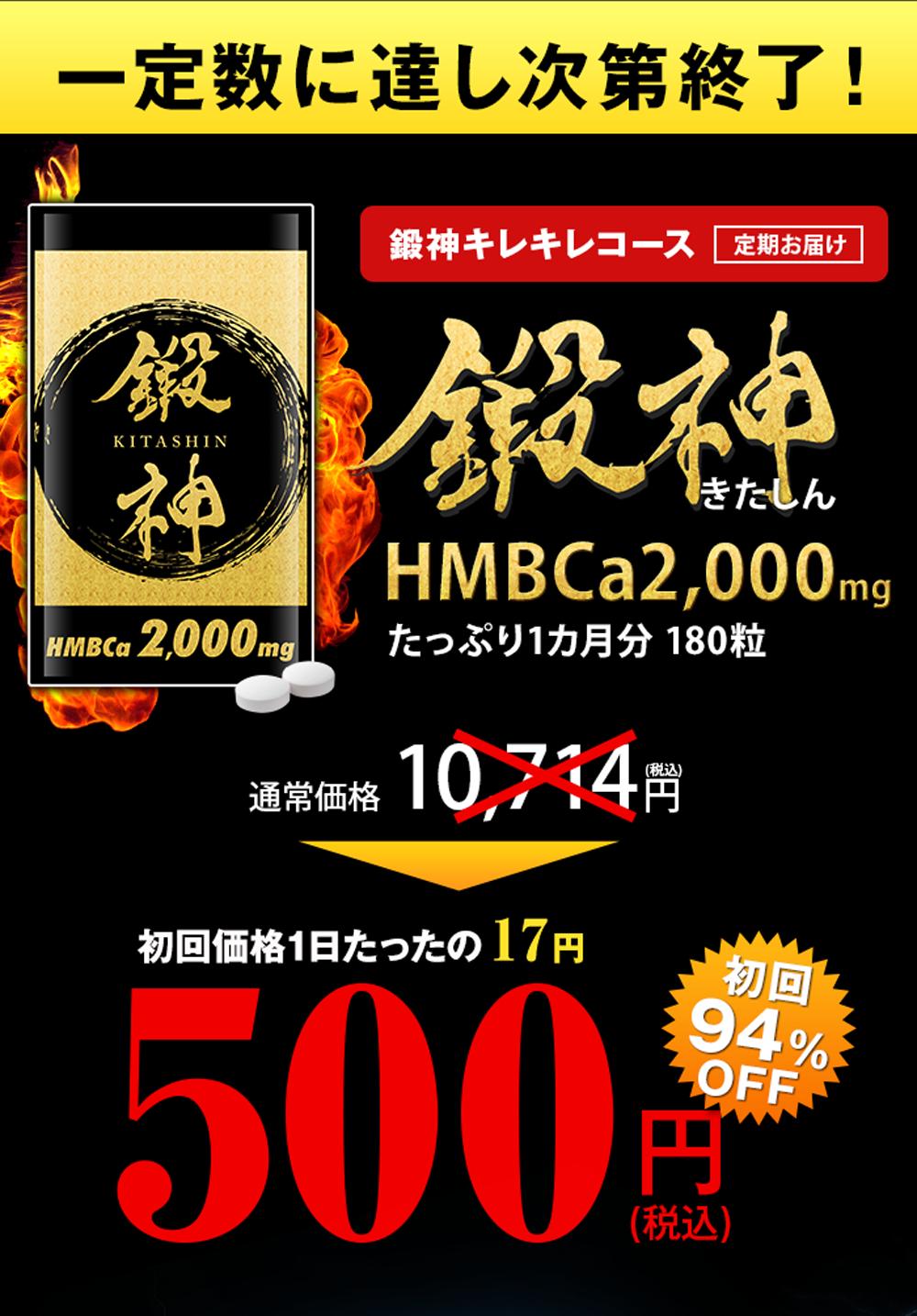 鍛神hmb2000mgサプリメント、お得な定期コースは一定数に達し次第終了!今だけ初回980円でお届け致します!