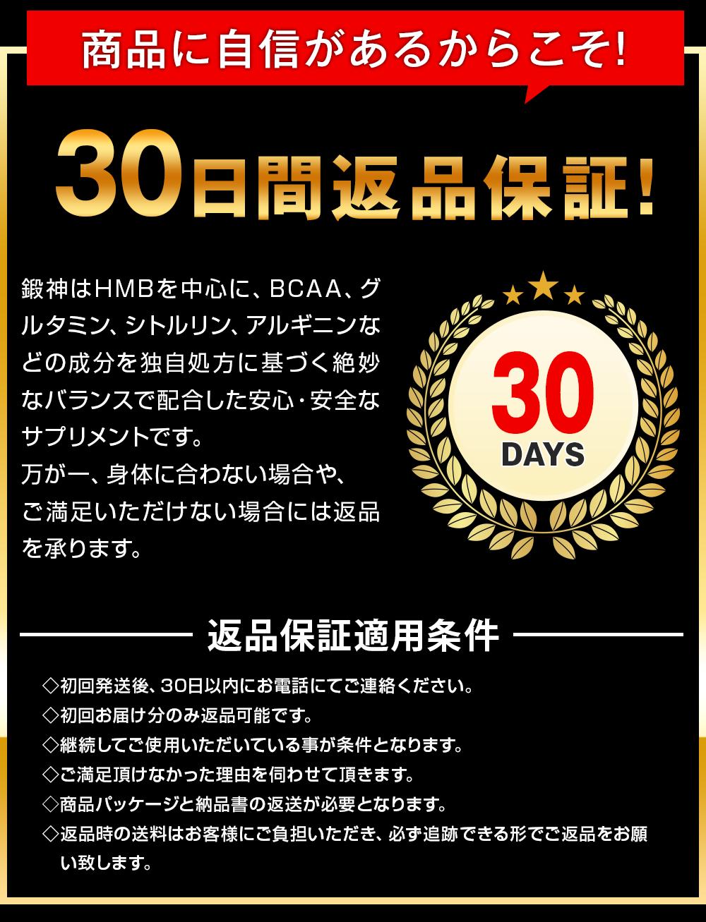 商品に自信があるから鍛神hmbサプリメント2000mgは30日間全額返金保証!