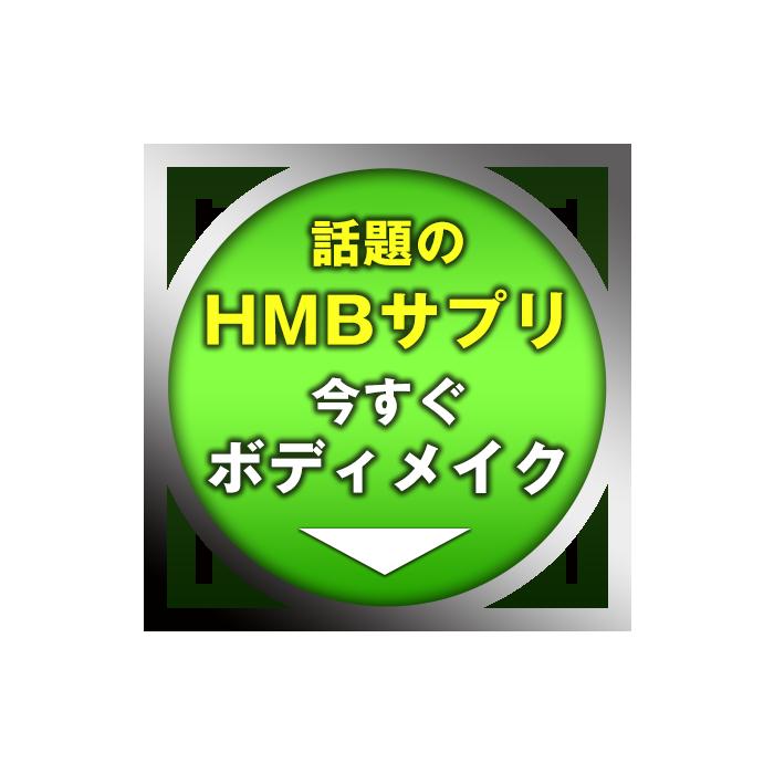 鍛神hmb200mgサプリメントを今すぐ注文する方はこちら